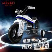 兒童電動車 鷹豪玩具兒童電動車摩托車電瓶三輪車電動車兒童太空車玩具車星際 YYP