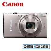 3C LiFe CANON IXUS 285HS 數位相機 台灣代理商公司貨