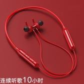 耳機 華為通用藍牙耳機運動跑步防水掛脖雙耳塞式超長待機vivo蘋果oppo