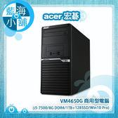 acer 宏碁 VM4650G i5 商用電腦 (i5-7500/8G DDR4/1TB+128SSD/Win10 Pro)