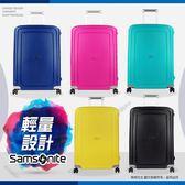 新秀麗IOU霧面防刮25吋行李箱10U雙排靜音輪Samsonite旅行箱