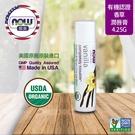 【NOW娜奧】美國USDA有機認證香草潤唇膏 4.25g (7754)【現貨】