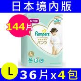 【日本境內版】Pampers幫寶適一級幫拉拉褲L號(144片)