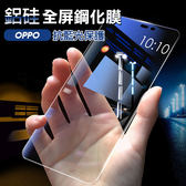 OPPO R15/R15 PRO 鋼化膜 高鋁全屏抗藍光保護防指紋鋼化玻璃貼(二色)【CSPT22】