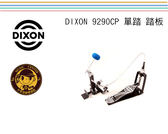 【小麥老師樂器館】全新 DIXON 9290cp 單踏 爵士鼓 大鼓 踏板 台灣製 PP9290cp