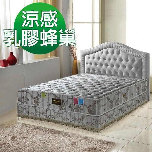 床墊 獨立筒-Ally愛麗-超涼感抗菌-乳膠-蜂巢獨立筒床墊-單人3.5尺-破盤價$5500-限定10床