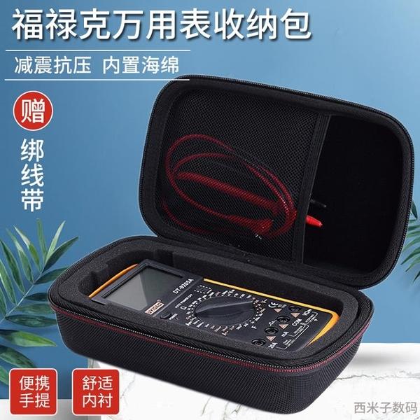 適用Fluke福祿克F179C萬用表F17B 收納包F117C萬能表F115C保護盒 世界工廠