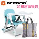 英國 Apramo Flippa 可攜式兩用兒童餐椅(糖果藍)