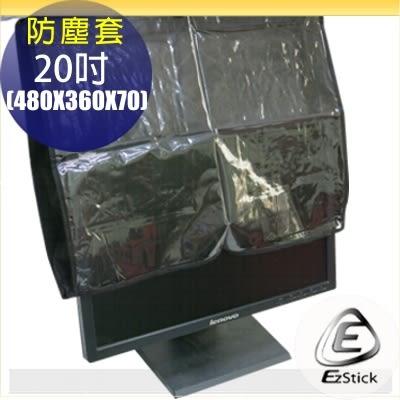 【特價品】 LCD液晶螢幕防塵套 20吋寬 黑色不織布 PVC半透明材質/防水防塵 99元