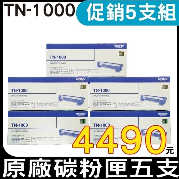 【五支組合 ↘4490元】Brother TN-1000 黑 原廠碳粉匣  適用HL-1110 1210/DCP-1510 1610W/MFC-1815 1910W