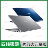 宏碁 acer SF314-52G 藍/銀 500G SSD固態硬碟加強改裝版【i5 8250/14吋/NV MX150 2G/Buy3c奇展】515X 567W 58ED