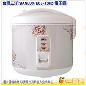 新春活動 台灣三洋 SANLUX ECJ-10FZ 10人份 電子鍋 不沾黏內鍋 防火材質 保溫控制