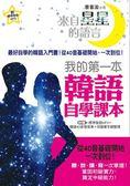 來自星星的語言!我的第一本韓語自學課本 :最好學的韓語入門書,從40音基礎開始..