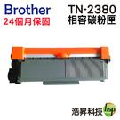 Brother TN-2380 BK 黑色 環保相容碳粉匣 L2365DW L2700D L2740DW L2540DW L2320D