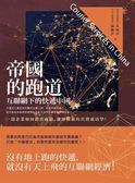 帝國的跑道:互聯網下的快遞中國
