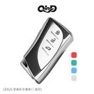 摩比小兔~QinD LEXUS 車鑰匙保護套(三鍵款)