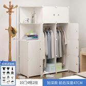 簡易衣櫃簡約現代經濟型組裝塑料單人小衣櫥省空間仿實木板式宿舍 WD初語生活館
