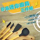 Multee摩堤 矽晶迷你料理工具3件組 迷你煎鏟 迷你湯勺 料理夾