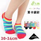 【衣襪酷】萊卡細針船襪(音波圖) 彩色款 踝襪 隱形襪 台灣製 本之豐 女人物