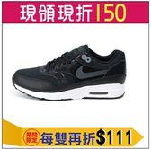 NIKE AIR MAX 1 ULTRA 2.0 休閒鞋女款 NO.881104002