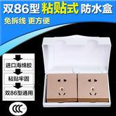 防水盒自粘式雙86防水盒二位開關插座連體保護蓋罩粘貼式防濺盒防雨防塵 喵小姐