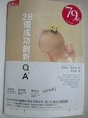 【書寶二手書T2/財經企管_IKO】28個成功創新的Q&A_史考特.安東尼