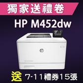 【獨家加碼送1500元7-11禮券】HP M452dw 商務彩色雷射印表機 /適用 CF410A/CF411A/CF412A/CF413A/410A