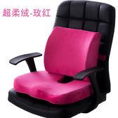 靠墊 辦公室腰靠+坐墊壹套 汽車座椅腰墊護腰靠背墊夏季椅子靠背 小艾時尚NMS