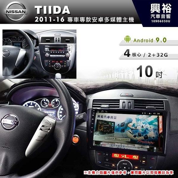 【專車專款】2011~16年NISSAN TIIDA自動空調專用10吋螢幕安卓主機*藍芽+導航+安卓四核心2+32促