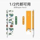 蘋果筆apple pencil貼紙創意