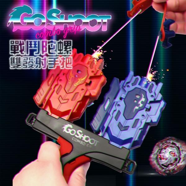戰鬥陀螺 GO SHOOT 雙發射 發射器握把 爆裂世代 超z 神世代 BEYBLADE