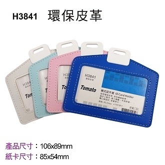 Tomato 橫式 証件套 環保皮革 12個/包 H3841 323841