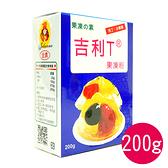 永詮-吉利T果凍粉 (200g/盒)