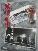 【書寶二手書T1/攝影_WEW】蒸情台灣-上一世代鐵道風華_金澤忠、杉 行夫、藏重信隆、野口信夫