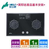 豪山_歐化玻璃檯面爐SB-2206(含安裝)天然氣