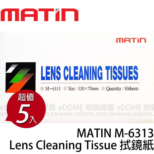 MATIN M-6313 Lens Cleaning Tissue 拭鏡紙 5包共250張 (郵寄免運 立福公司貨) 韓國製