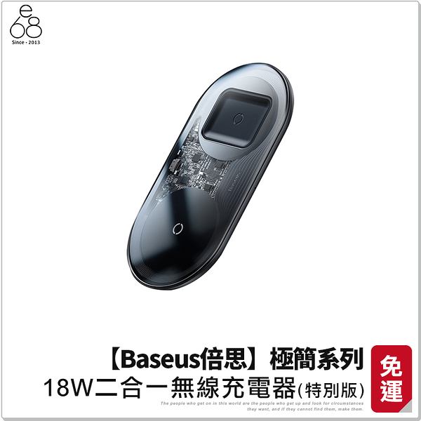 【Baseus倍思】 無線充電器 雙線圈 18W 自動休眠 手機 AirPods 雙充 QI無線充 充電板