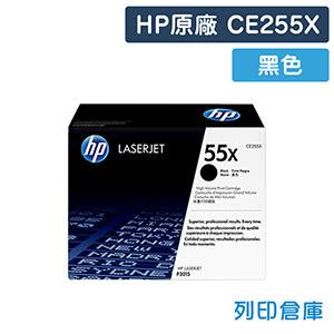 原廠碳粉匣 HP 黑色高容量 CE255X/CE255/255X/55X /適用 HP M525/M525dn/M525f/P3015/P3015dn/P3015n