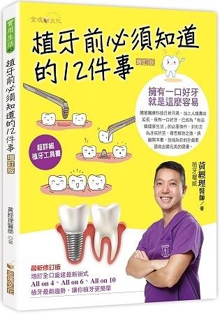 植牙前必須知道的12件事(增訂版)