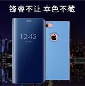 iPhone 7 8 Plus 手機套 支架手機殼 翻蓋皮套 電鍍外殼 鏡面保護套 防摔保護殼 iPhone7 iPhone8