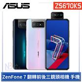 【3月限時促,送30W快速充電組】 ASUS ZenFone 7 前後翻轉 三鏡頭 手機 ZS670KS (8G/128G)