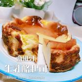 【格麥蛋糕】西班牙巴斯克生乳酪 起司蛋糕 起士蛋糕 醜乳酪 重乳酪