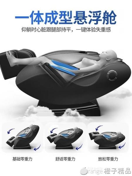 本博電動新款按摩椅全自動家用小型太空豪華艙全身多功能老人器機 (橙子精品)