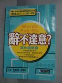 【書寶二手書T9/語言學習_HLN】辭不達意:寫作超簡單-英語學習103_派翠西亞‧
