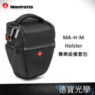 Manfrotto 曼富圖 Holster M MB MA-H-M 專業級槍套包 M 正成公司貨 刷卡分期零利率 德寶光學