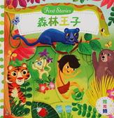 英國 Campbell 操作書 - Busy系列中文版?上人文化 / 動手拉拉書?森林王子