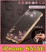 【萌萌噠】iPhone 5S / SE 閃鑽秘密花園保護套  女神系列 電鍍貼鑽 超薄全包款 手機殼