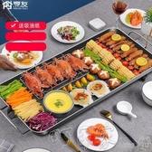 電燒烤爐無煙烤肉機家用電烤盤韓式涮烤火鍋一體鍋多功能烤魚YYP 町目家