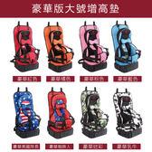 豪華版增高 可擕式簡易安全座椅兒童汽車坐墊兒童汽車座椅