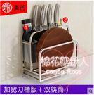 廚房不銹鋼刀座置物架LVV1151【棉花糖伊人】